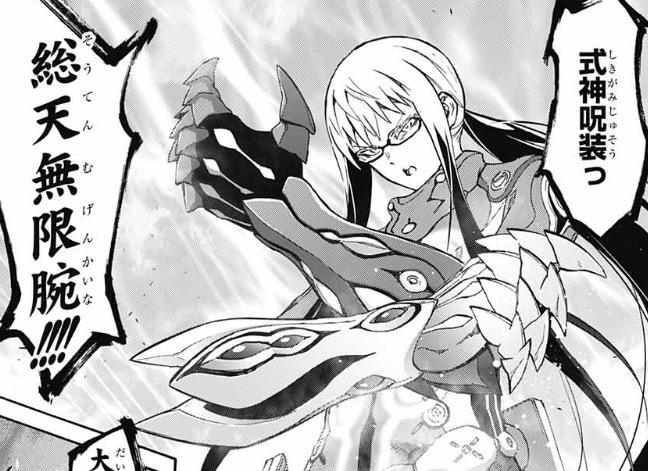 双星の陰陽師【第64話】のネタバレ・感想と漫画を無料で読む方法!