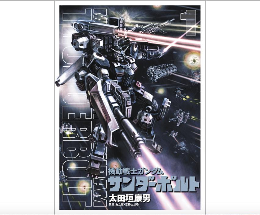 【漫画】機動戦士ガンダム-サンダーボルト-の単行本を最新刊含む3巻分無料で読めた方法!