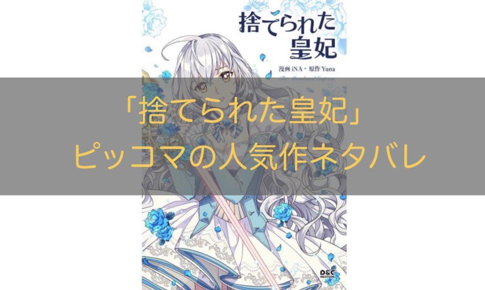 捨てられた皇妃【第24話】のネタバレ・感想!ルブの記憶の中の少女