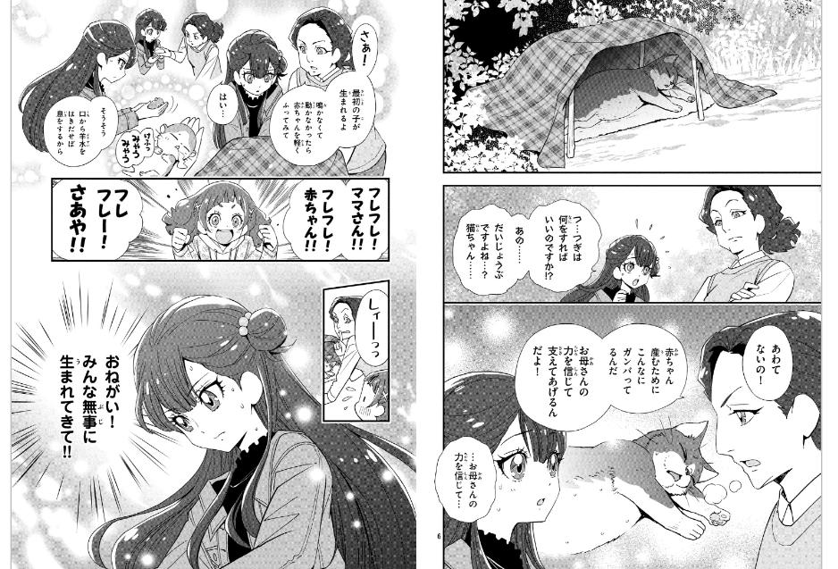 HUG(はぐ)っと!プリキュア【第10話】のネタバレ・感想!