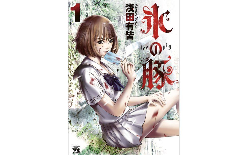 漫画|氷の豚【全5巻】2巻どころか全巻無料で無料で読む方法!
