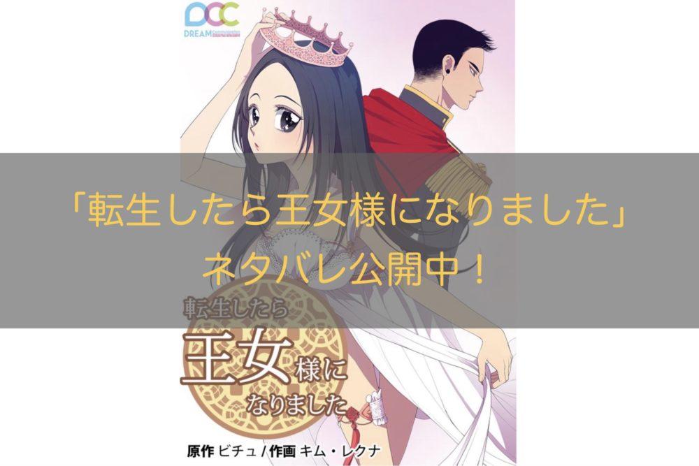 転生したら王女様になりました【第1話】のネタバレ・感想!