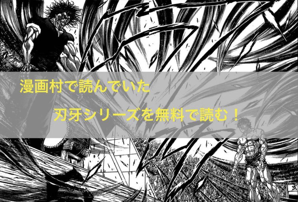 漫画村で読んでいた刃牙(バキ)シリーズの続きを無料で読む3つの方法!