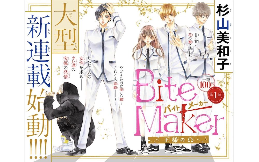 Bite Maker(バイトメーカー)-王様のΩ-【第1話】のネタバレ・感想!杉山美和子の最新連載開始!
