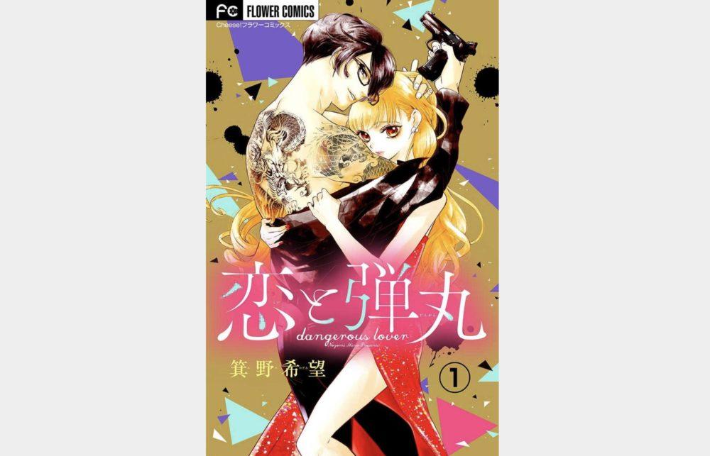 漫画「恋と弾丸」を無料で読む方法を発見!単行本は無料で読めない?