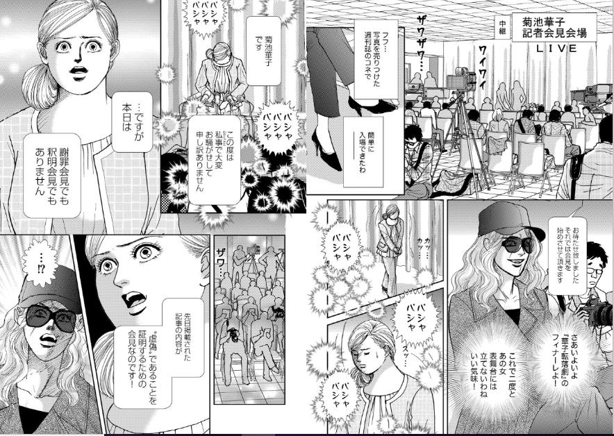太る女・最終話【第18話】の結末ネタバレ・感想!太ってたっていいじゃない