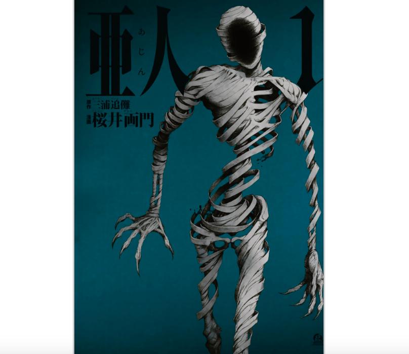 【漫画】亜人の単行本を全巻ではないけど4巻分を無料で読めた方法!