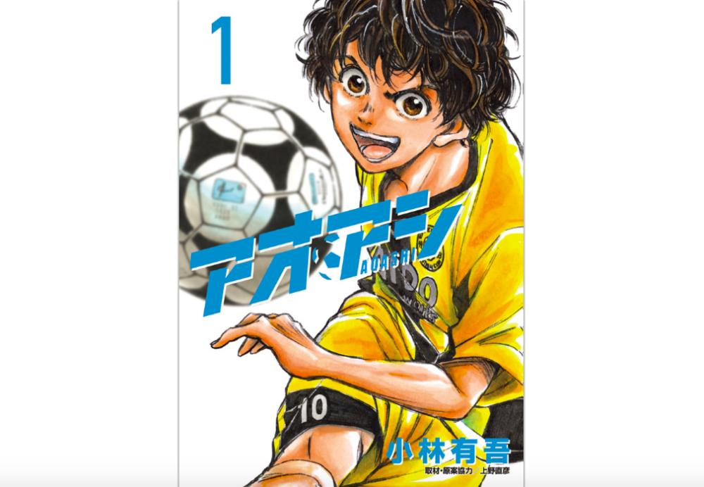 【漫画】アオアシの単行本を全巻ではないけど4巻分を無料で読む方法!