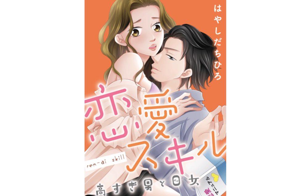 恋愛スキル高すぎ男と0女【第1話】イケメンバツ1社長とお泊まり!?のネタバレ・感想!