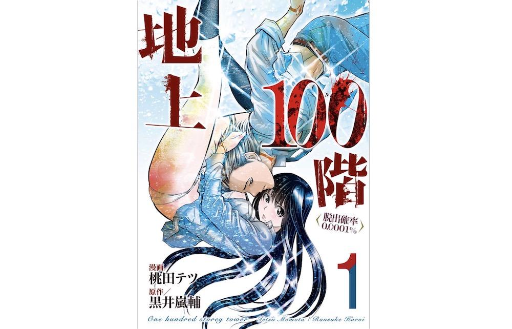 地上100階~脱出確率0.0001%~の全巻(4巻分)を無料&最新話も読む方法!