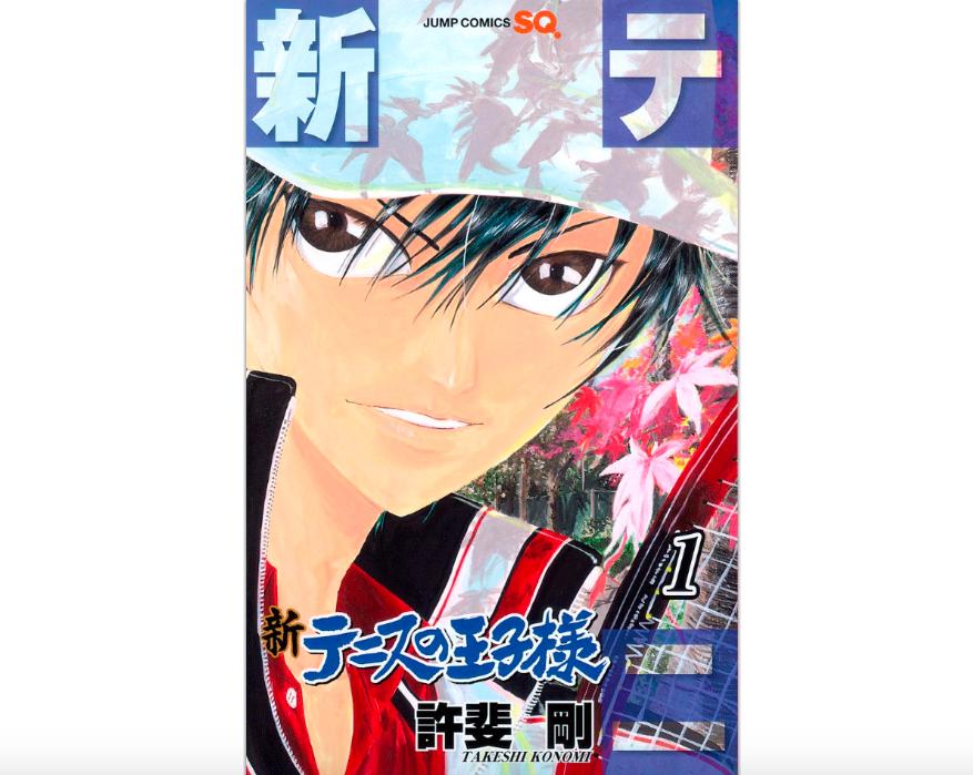 【漫画】新テニスの王子様の単行本を全巻ではないけど6巻分を無料で読めた方法!