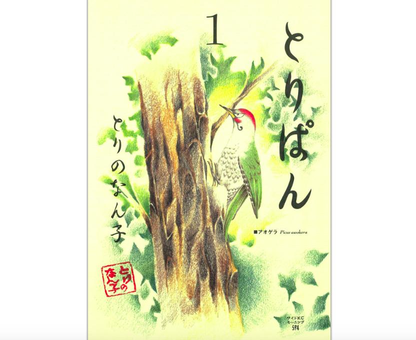 【漫画】とりぱんの単行本を全巻ではないけど3巻分を無料で読む方法!