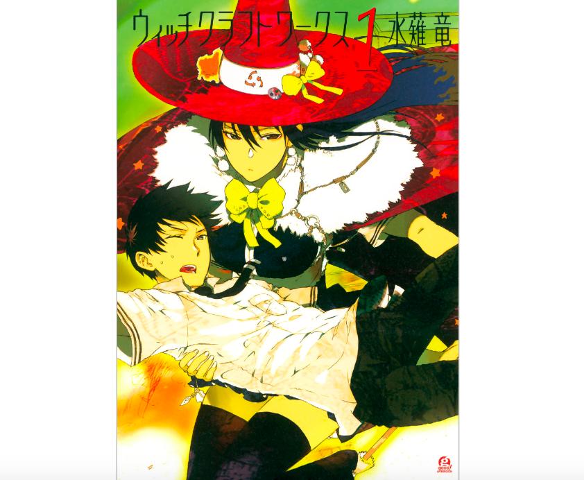【漫画】ウィッチクラフトワークス単行本を全巻ではないけど3巻分を無料で読めた方法!