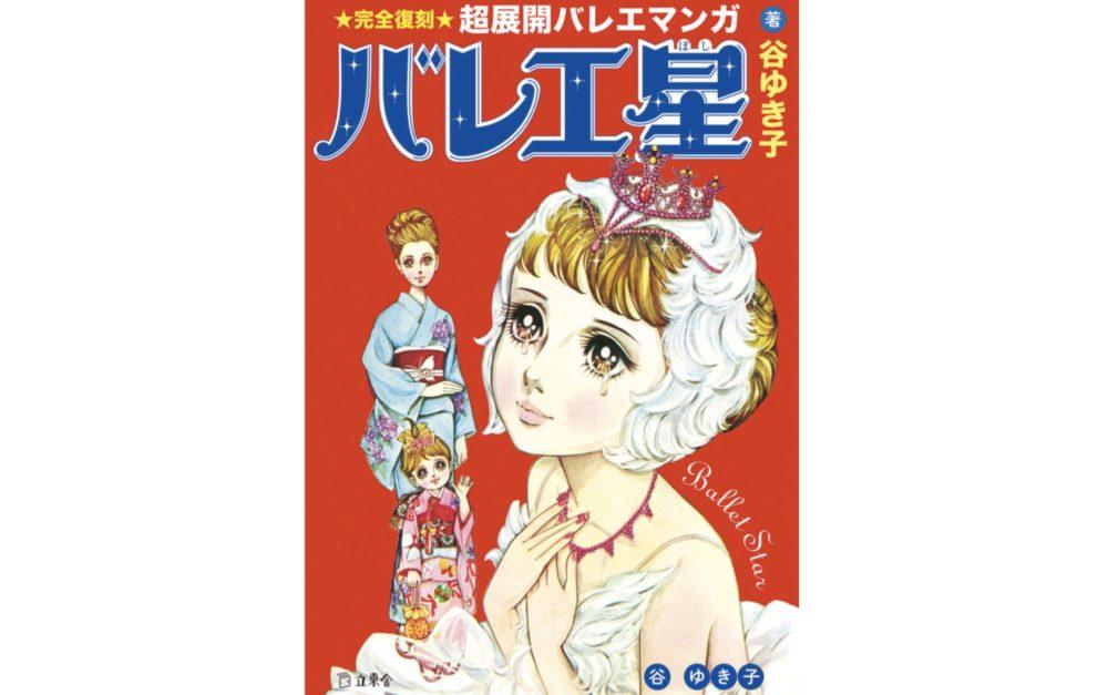 漫画「バレエ星」のあらすじ・ネタバレ・感想!超展開と噂の作品を堪能してみた