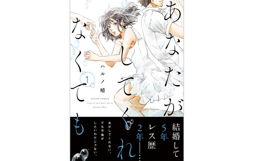 あなたがしてくれなくても【第35話】のネタバレ・感想!