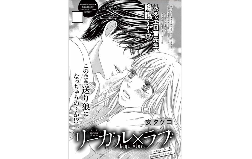 リーガル×ラブ【第5話】のネタバレ・感想!エロ宮降臨につき注意