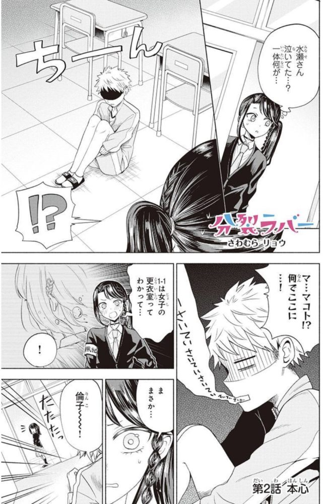 分裂ラバー【第2話】ネタバレ・感想!まことの幼馴染