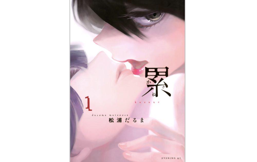 漫画『累 -かさね-』を全巻ではないが6巻分無料で読む方法!