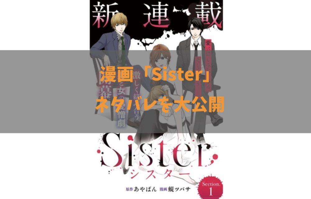 Sister【第15話】のネタバレ・感想!