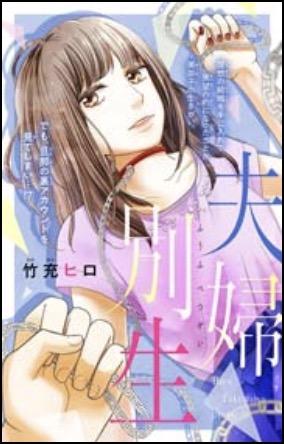 夫婦別生【第8話】のネタバレ・感想!優大に復縁を迫られた美奈子の決断とは!?