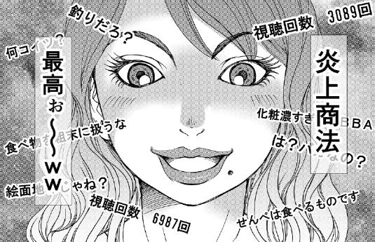 【漫画】SNS地獄の結末ネタバレ・感想!炎上〇ーチューバーの悲惨な結末!