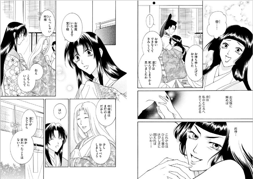 新 緋桜白拍子/まんがグリム童話【1月号】の最新話ネタバレ・感想!