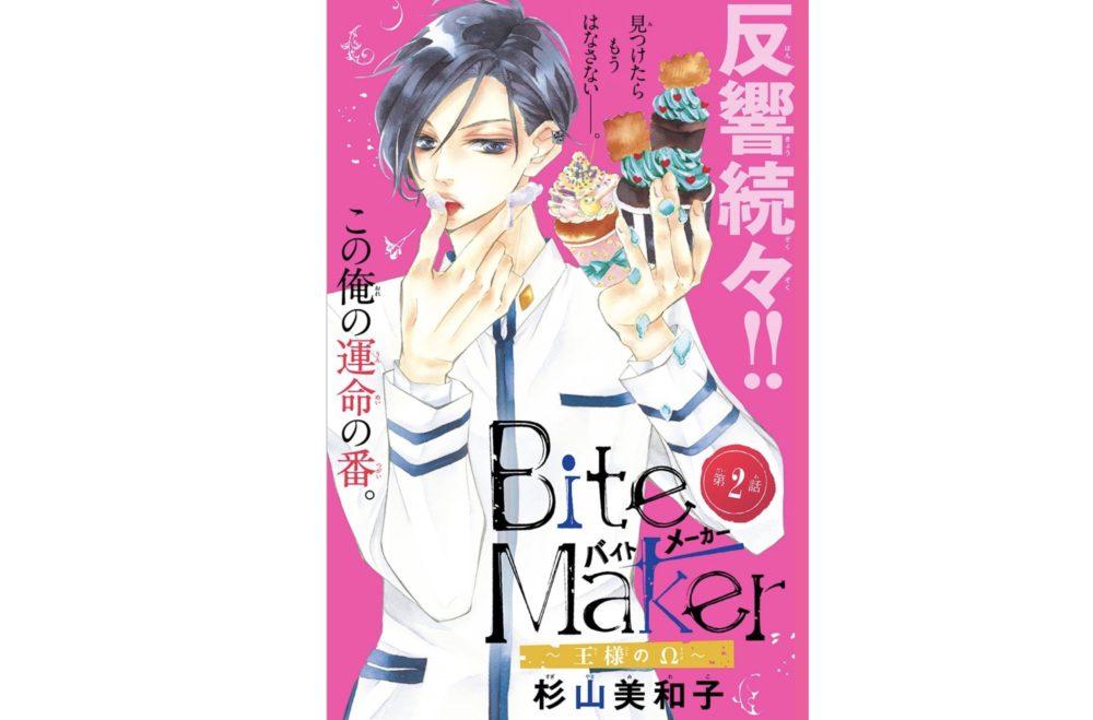 Bite Maker(バイトメーカー)-王様のΩ-【第2話】のネタバレ・感想!Ωがバレてしまった…