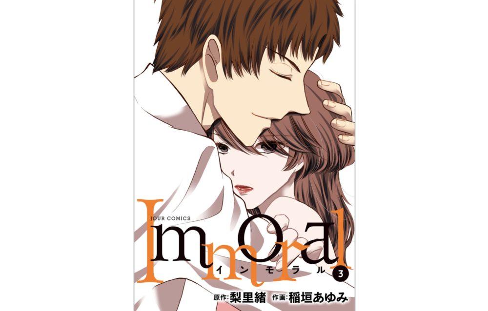 Immoral【第3巻】あらすじ・ネタバレ・感想!樹里にとって念願の結婚のはずが…