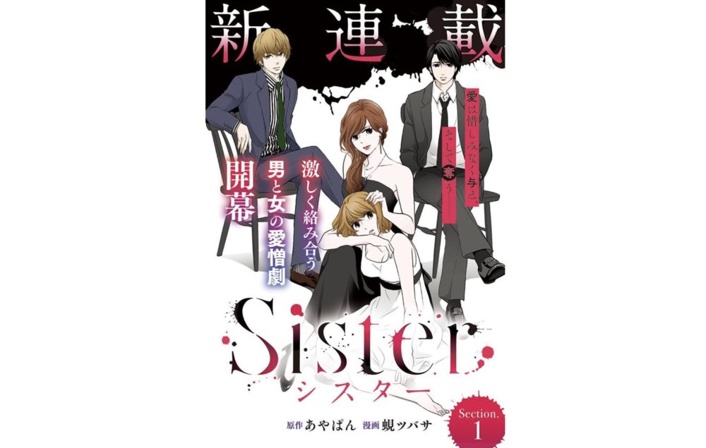 Sister【第7話】のネタバレ・感想!沙帆の記憶障害…