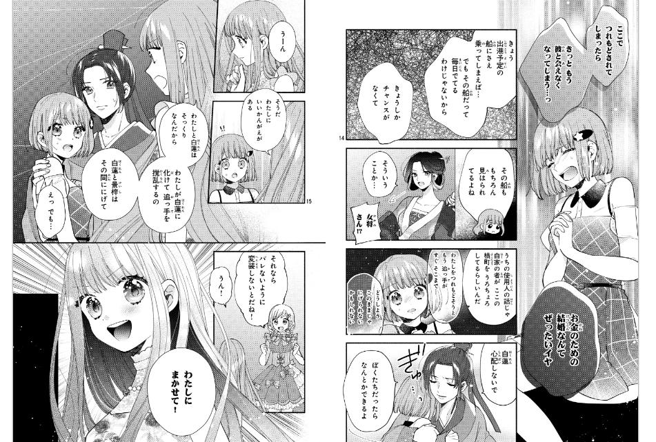 ミラクルニキ~ニキのおえかきダイアリー~【第8話】のネタバレ・感想!ニキ・恋する女の子のお手伝い