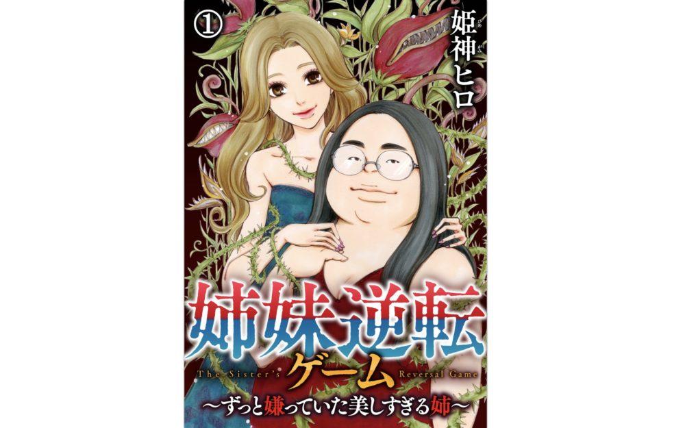 姉妹逆転ゲーム【第2巻】のネタバレ・感想!美しい悪女の恐ろしい復讐!