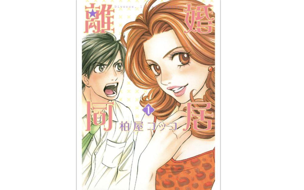 離婚同居【第1巻】のネタバレ・感想!ドロドロしすぎない読みやすい展開