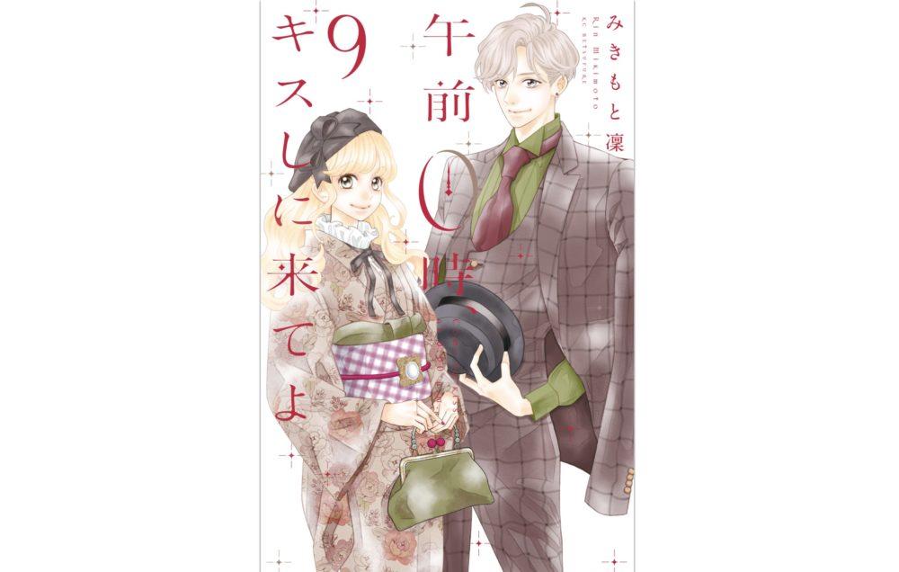 漫画「午前0時、キスしに来てよ」の最新刊9巻のネタバレ・感想!