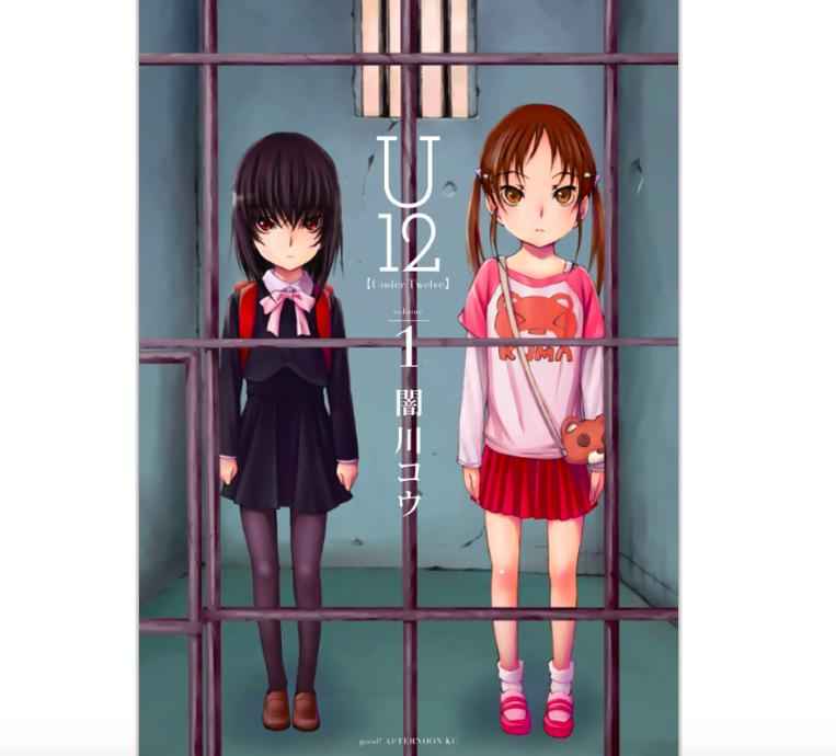 【漫画】U-12の単行本を全巻ではないけど3巻分を無料で読む方法!