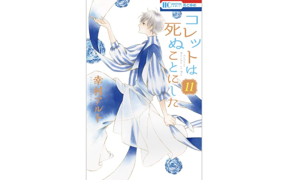 漫画「コレットは死ぬことにした」の最新刊11巻のネタバレ・感想!