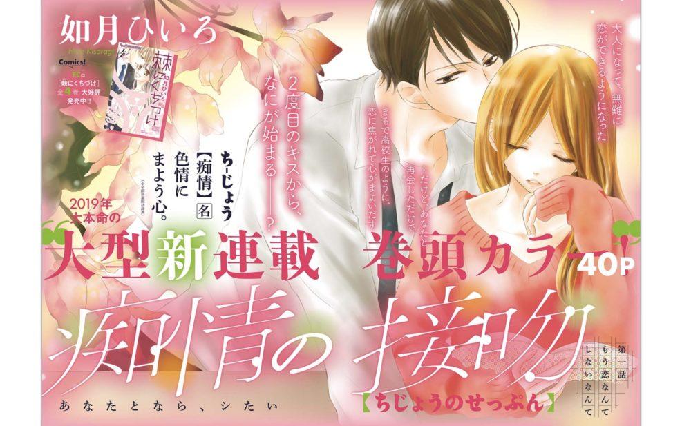 痴情の接吻【第2話】のネタバレ・感想!ドキドキの同棲生活スタート♡