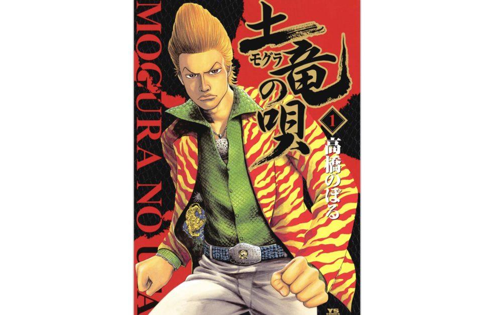 土竜の唄の漫画を全巻無料ではないが最新刊含む4巻分を読む方法!