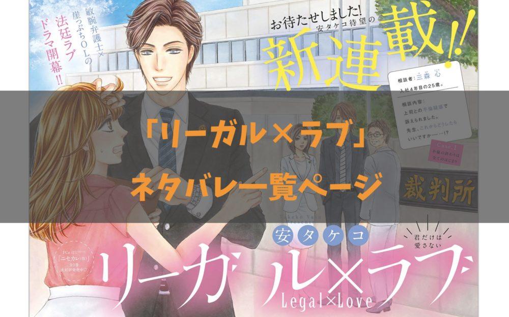 漫画「リーガル×ラブ」のネタバレ一覧!安タケコ先生の法廷ラブドラマ