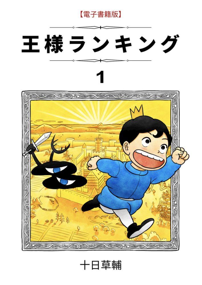 王様ランキング【3巻/第31話】のネタバレ・感想!ホクロとドーマス