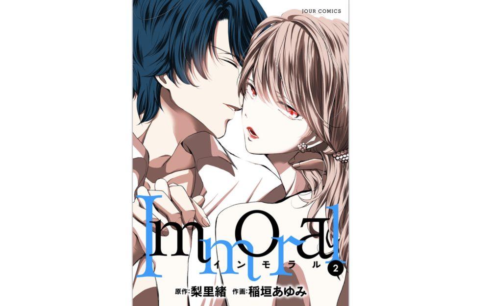 Immoral【第2巻】あらすじ・ネタバレ・感想!樹里を狂わす青山…