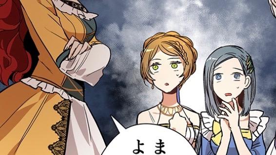彼女が侯爵邸に行った理由【第17話】のネタバレ・感想!