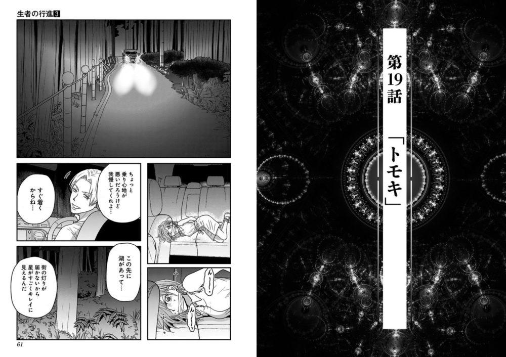 漫画「生者の行進」第3巻(19〜21話)ネタバレ・感想!