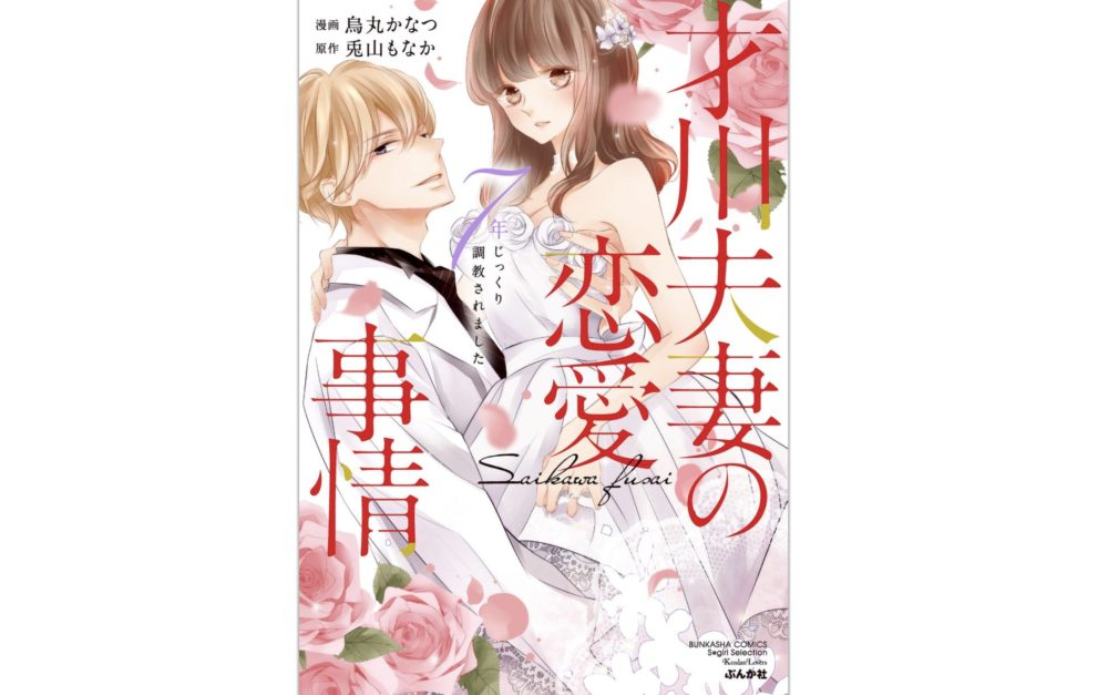 最新刊含む「才川夫妻の恋愛事情」を試し読みから全巻無料で読む方法!