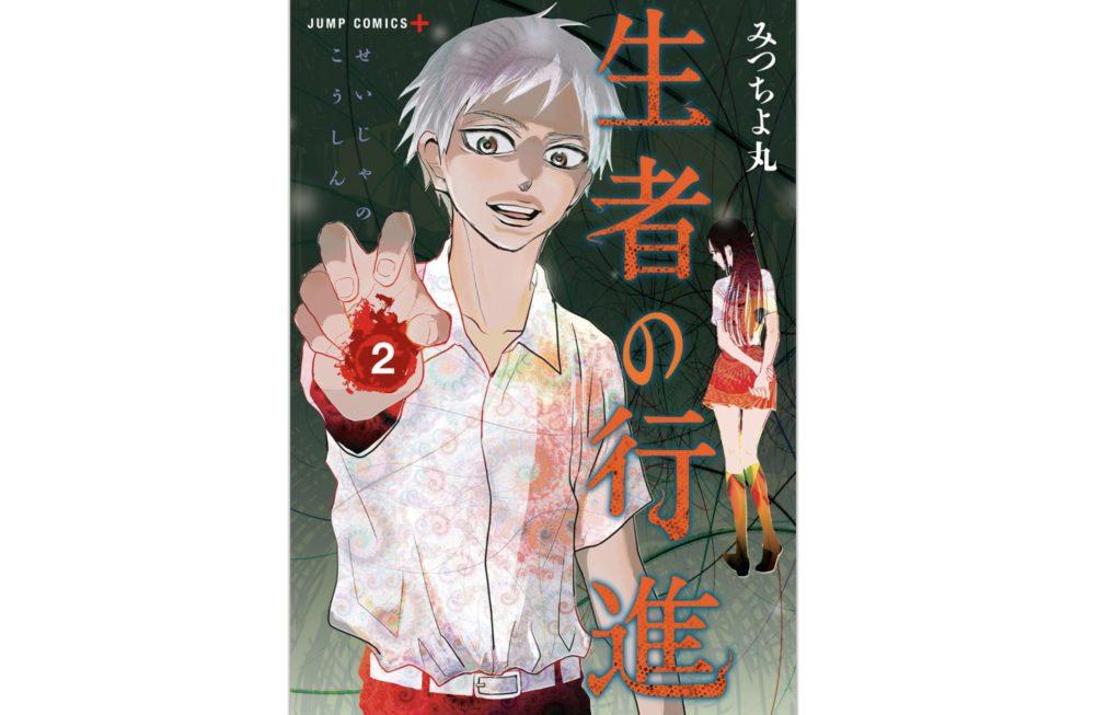 漫画「生者の行進」第2巻(7〜9話)ネタバレ・感想!