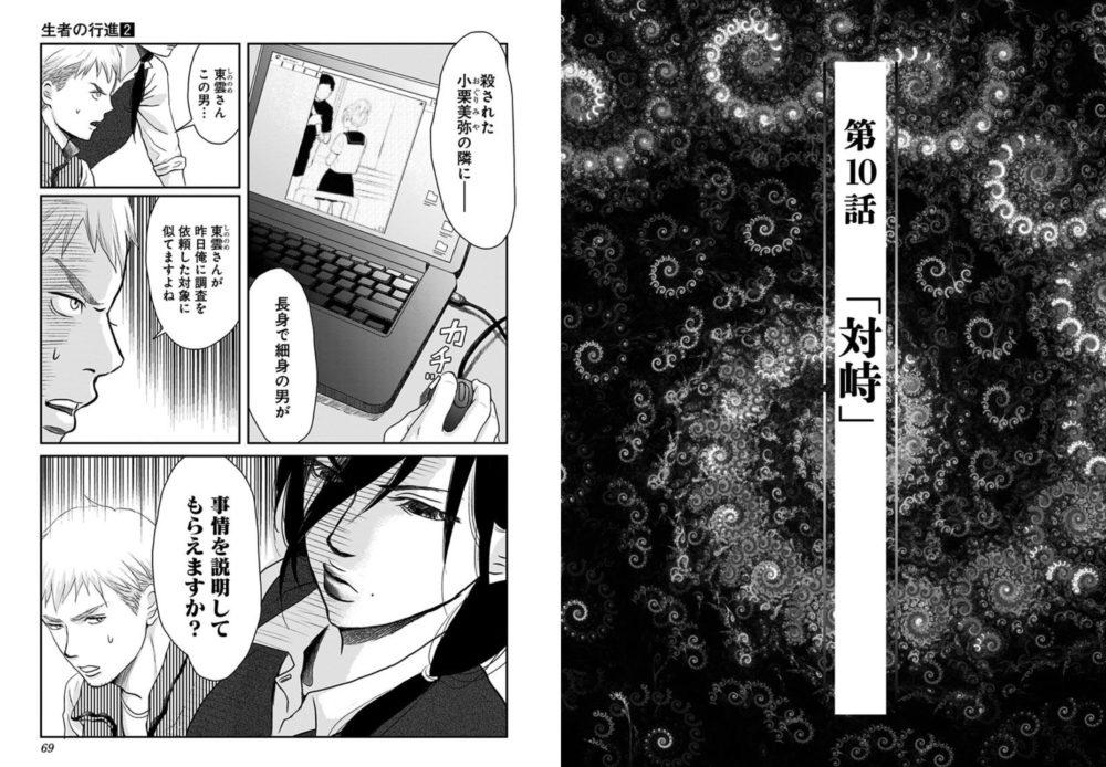 漫画「生者の行進」第2巻(10〜12話)ネタバレ・感想!
