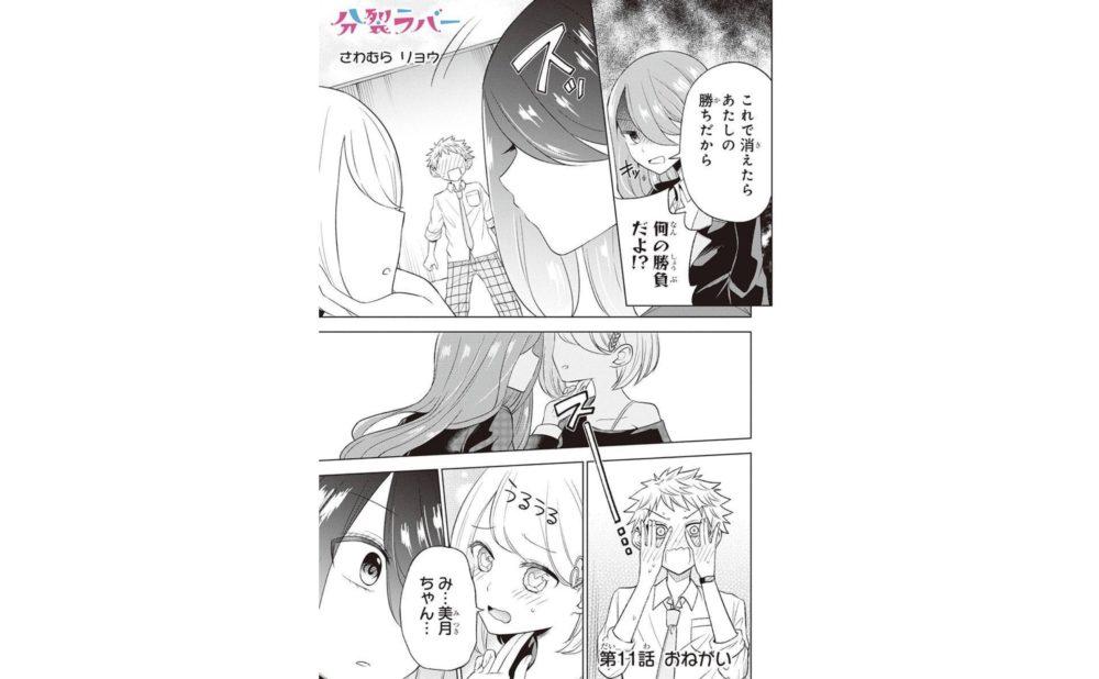 分裂ラバー【第11話】ネタバレ・感想!真田、漢を魅せる