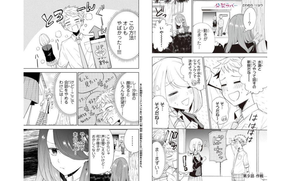 分裂ラバー【第9話】ネタバレ・感想!水瀬の分裂を瀬乃がみた!?