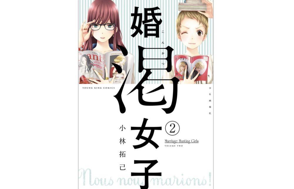 婚渇女子【第2巻】のネタバレ・感想!芽衣子の男らしさがかっこいい