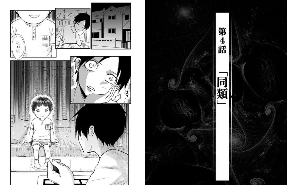 漫画「生者の行進」第1巻(4〜6話)ネタバレ・感想!