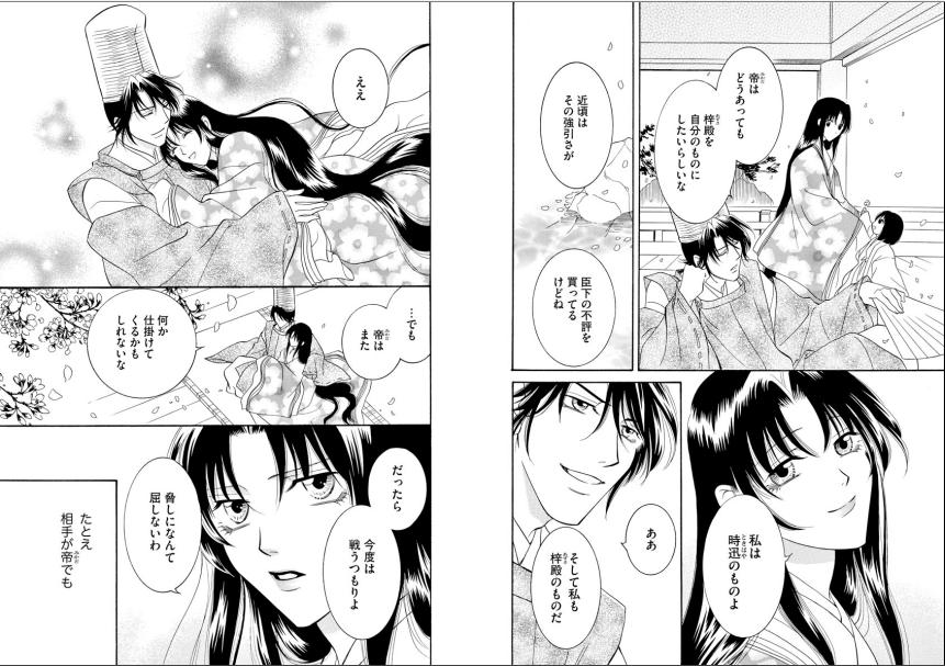新 緋桜白拍子【最終回】の最新話・結末ネタバレ・感想!